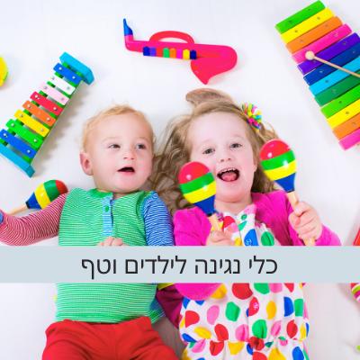 כלי נגינה לילדים וטף