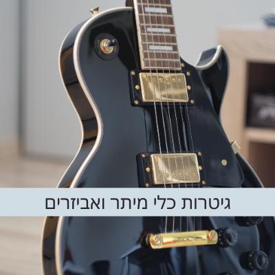 גיטרות כלי מיתר ואביזרים
