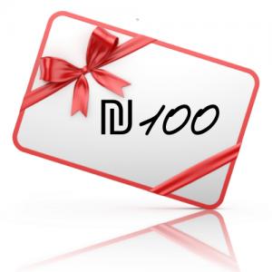 שובר מתנה למימוש באתר 100 שח